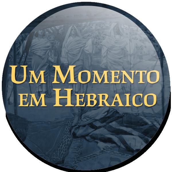 icon_benei_ohr_um_momento_em_hebraico